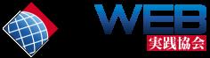 一般社団法人 WEBセールス実践協会